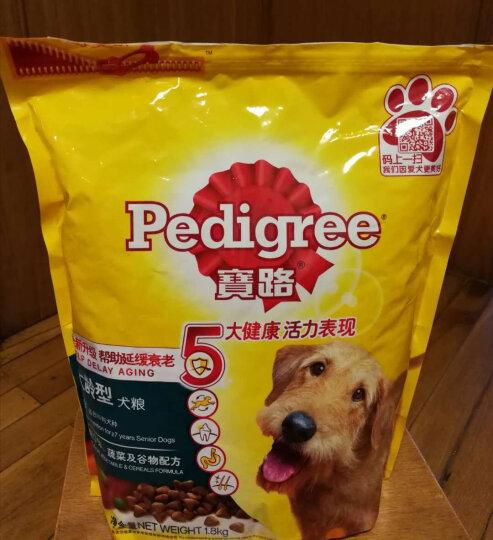 宝路 宠物狗粮 大龄犬全价粮 泰迪柯基拉布拉多全犬种通用牛肉味1.8kg 晒单图