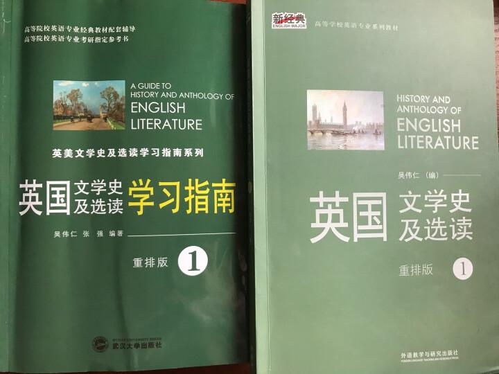 英国文学史及选读1(新经典高等学校英语专业系列教材) 晒单图