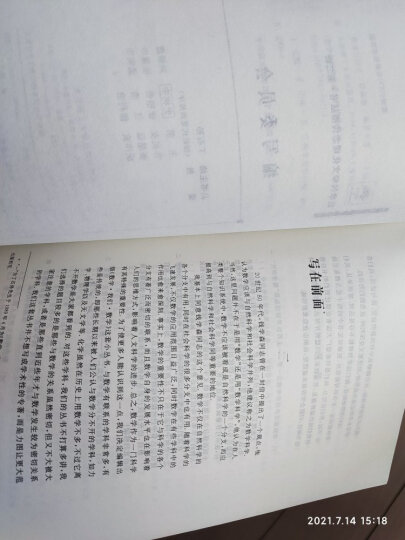 数学与哲学(珍藏版) 晒单图