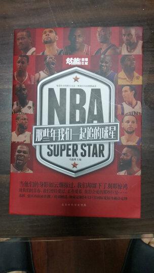 NBA : 那些年我们一起追的球星 NBA群星史诗 冯逸明 晒单图