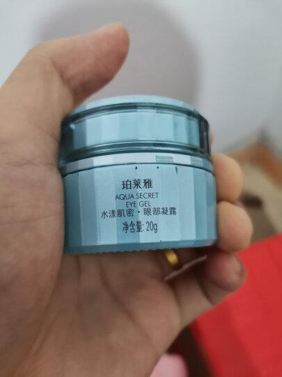 珀莱雅水漾肌密柔滑洁面膏(滋润型)120ml(补水保湿提亮肤色深层清洁洗面奶) 晒单图