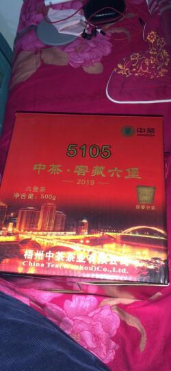 【2017年陈化 2019年生产】中粮中茶牌 梧州六堡茶黑茶 5105一级散茶经典箩装 500g/篓 晒单图