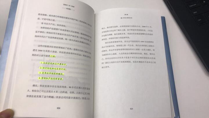 从0到1:开启商业与未来的秘密 彼得蒂尔 中信出版社图书 晒单图