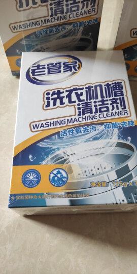老管家 洗衣机槽清洁剂清洗剂波轮滚筒式洗衣机内胆除垢剂375g 晒单图