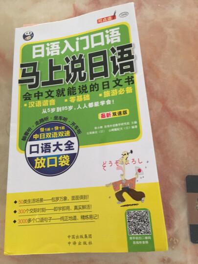 昂秀外语 日语50音发音入门王 零基础 标准日本语学习入门书(扫码赠音频) 晒单图