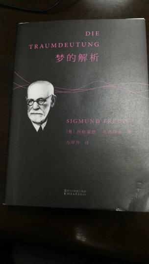 果麦经典:梦的解析(直译自德文第8版,忠实性与可读性兼备,全书无删节;与《天体运行论》《物种起源》并称思想史三大里程碑) 晒单图