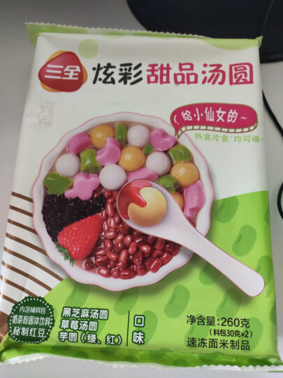 三全 炫彩小汤圆 四合一组合装 260g 52只(草莓/黑芝麻/金沙/巧克力)早餐 点心 甜品 晒单图