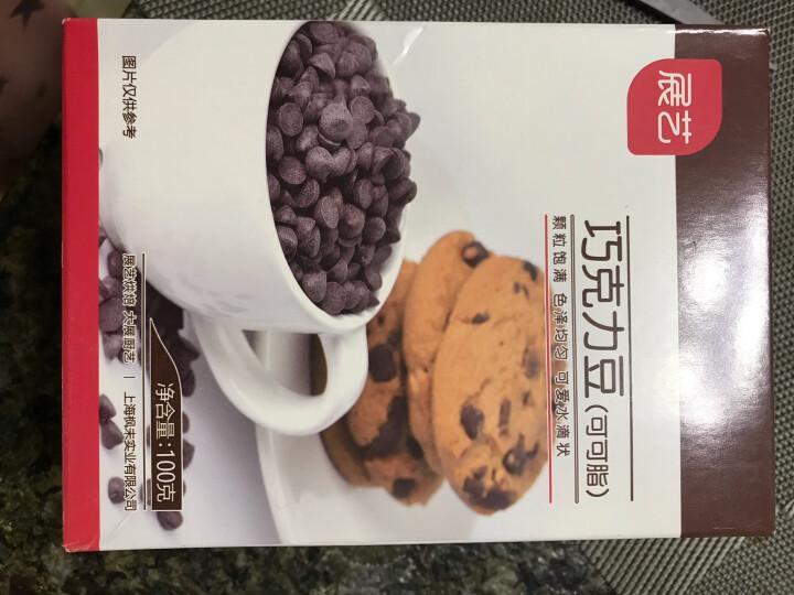 展艺 可可脂 巧克力豆100g*3 耐高温豆甜品蛋糕装饰烘焙原料 晒单图