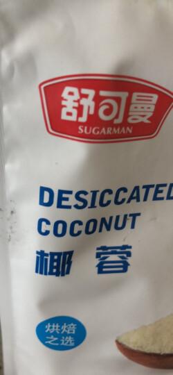 舒可曼 椰蓉 椰丝 烘焙原料 糯米糍黄油淡奶油蛋糕 饼干装饰 进口原料 100g 晒单图