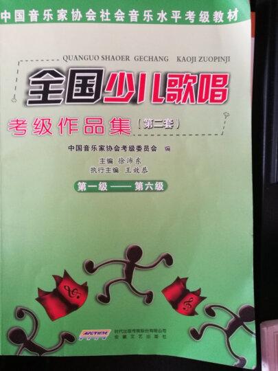全国少儿歌唱考级作品集1-6 7-10级中国音乐家协会社会音乐水平考级教材第二套教程 儿童 晒单图