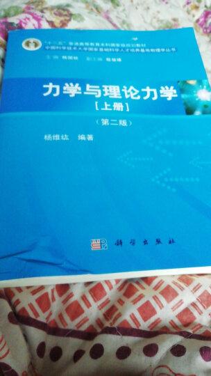力学与理论力学(上册)(第二版) 晒单图