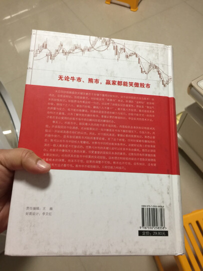 笑傲股市:全世界大投资家都在运用的股市炼金术 晒单图