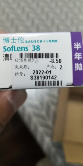 博士伦原装进口半年清朗半年抛隐形眼镜 2片装 175度 晒单图
