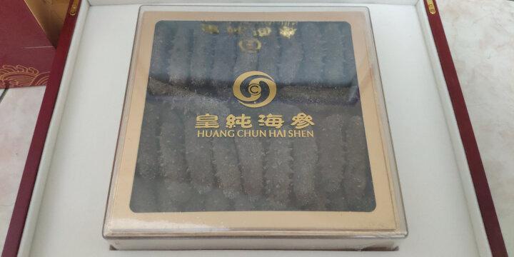 皇纯 淡干海参 500g 40-70只 御品 威海刺参 生鲜海鲜水产海参干货礼品礼盒 晒单图