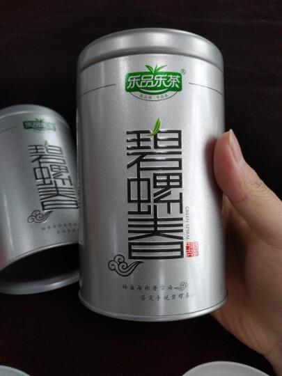 乐品乐茶 碧螺春茶叶绿茶新茶特级苏州散装明前春茶云雾嫩芽250g(125g*2罐) 晒单图