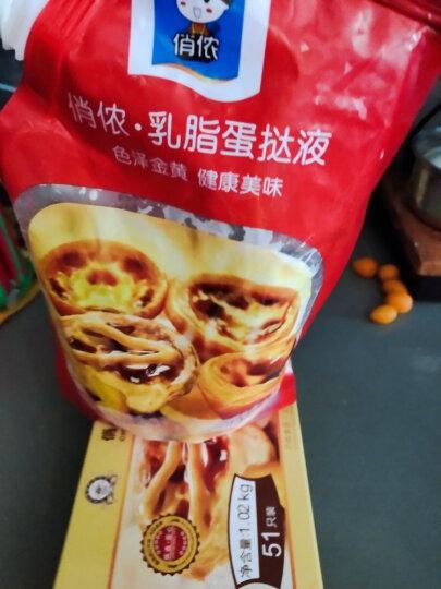 俏侬 乳脂蛋挞液 蛋挞皮烘焙食材烘焙半成品 蛋挞烘焙原料 900g/袋 烤箱烘焙 冷冻 晒单图