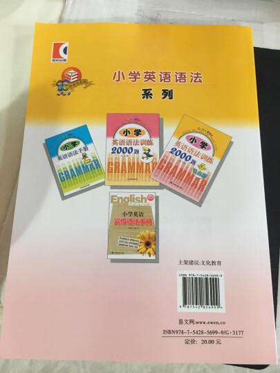 小学英语语法训练2000题(提高版) 晒单图