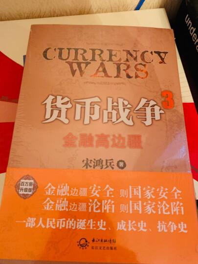 货币战争5:山雨欲来 晒单图
