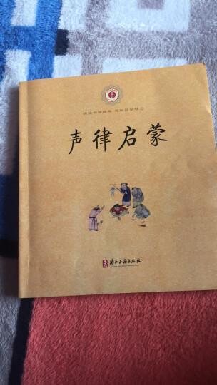 中华经典诵读:声律启蒙 晒单图