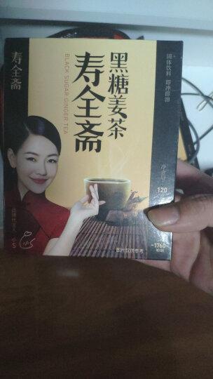 寿全斋 养生茶 黑糖姜茶 10支装  姜糖 姜母茶 老姜汤 生姜水 姜汁 120g 晒单图