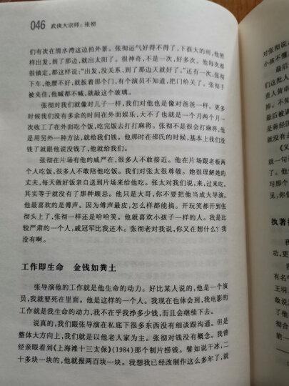 卿云馆·武侠大宗师:张彻 晒单图