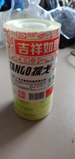 天章办公(TANGO)棉纸双面胶带强力办公学生双面胶9mm*10y(9.1米/卷)32卷/袋/纸胶带/探戈系列办公文具 晒单图
