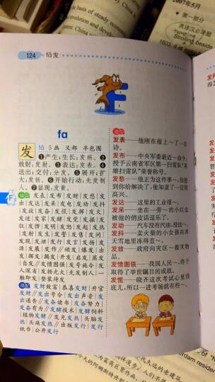 小学生多功能英语词典(彩图版)新课标学生专用辞书工具书 开心辞书 晒单图