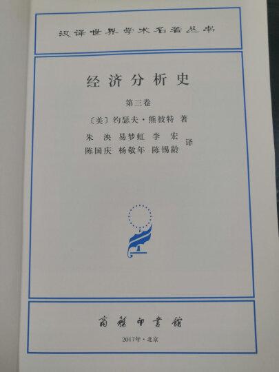 经济分析史(第三卷)/汉译世界学术名著丛书 晒单图