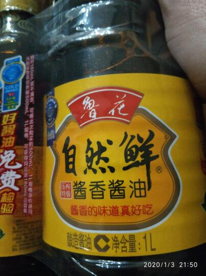 鲁花自然鲜酱香酱油1L 特级生抽 轻咸淡口 无防腐剂 点蘸凉拌 烧烤烹调 厨房调料 调味品 晒单图