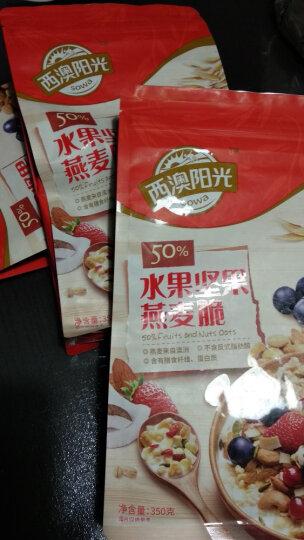 西麦 燕麦片 西澳阳光 营养早餐食品 酸奶好搭档 即食 冷冲红枣坚果烘焙干脆麦片500g(25g*20小袋)独立包装 晒单图