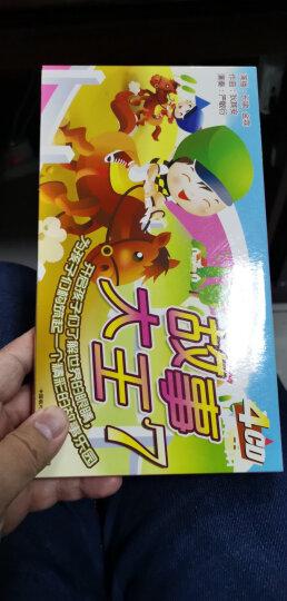 故事大王7(4CD) 晒单图