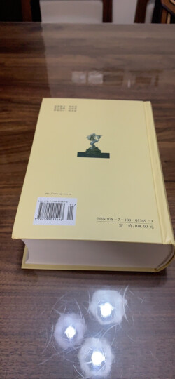 古代汉语词典 晒单图