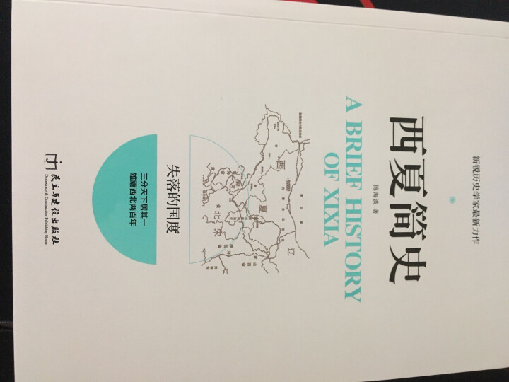 畅销套装-塞北帝国史系列:匈奴简史+契丹简史+西夏简史(套装共3册) 晒单图