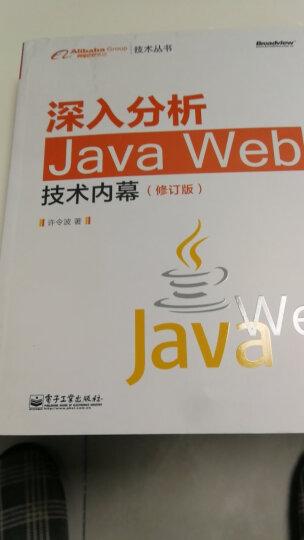深入分析Java Web技术内幕 修订版 晒单图