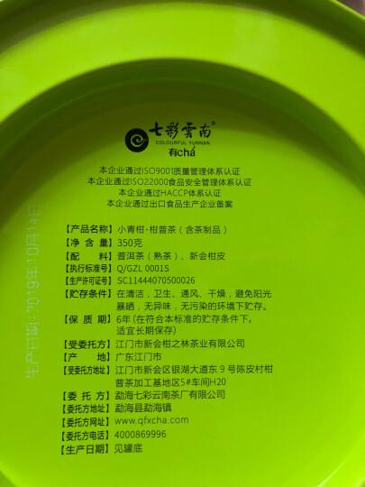 七彩云南茶叶普洱茶熟茶小青柑新会陈皮青柑普洱 粒柑见影系列 尊享铁罐装350g 晒单图