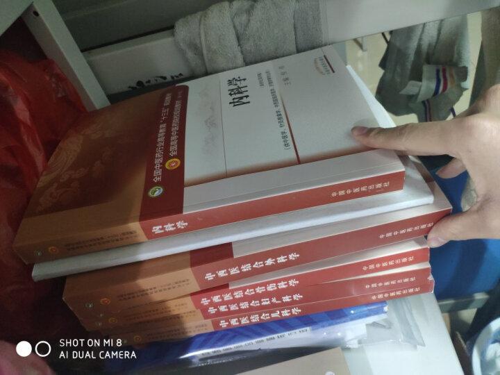 """中西医结合儿科学/全国中医药行业高等教育""""十三五""""规划教材 晒单图"""