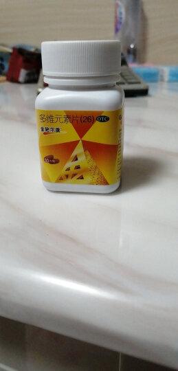 金施尔康 多维元素片(26) 30片 成人口服复合维生素片 晒单图