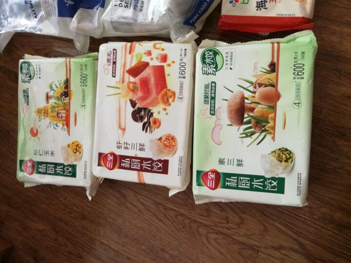 三全 私厨素水饺 素三鲜口味 600g 早餐 火锅食材 烧烤 饺子 晒单图
