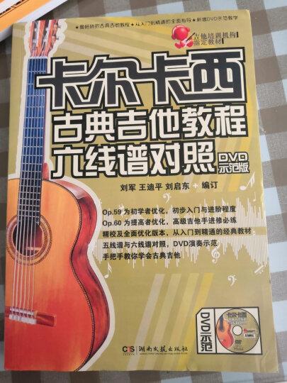 新编卡尔卡西古典吉他教程:基础入门篇1(五线谱、六线谱对照版)(修订版) 晒单图