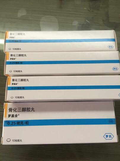 罗盖全 罗盖全 骨化三醇胶丸 0.25μg*10粒/盒 罗钙全进口药 晒单图