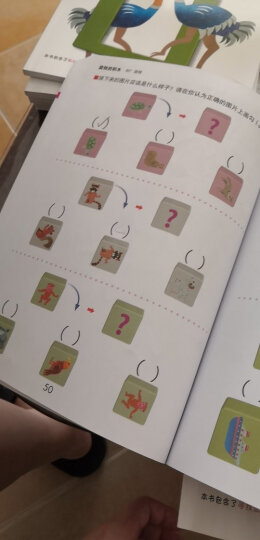 公文式教育:思维训练游戏(套装共4册) 晒单图