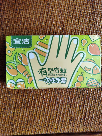 宜洁 一次性手套盒装卫生食品手套(80只)Y-9966 晒单图