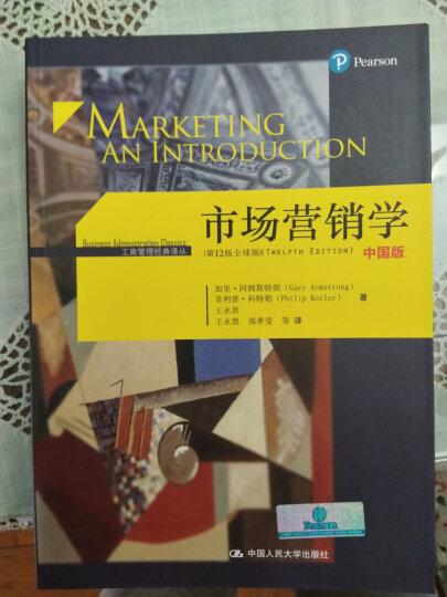 市场营销:原理与实践(第16版·全新版)  晒单图