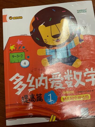 多纳爱数学:提高篇 幼儿园中班适用 附赠贴纸(套装共4册) 晒单图