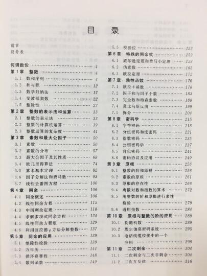 数值分析(原书第2版) 晒单图
