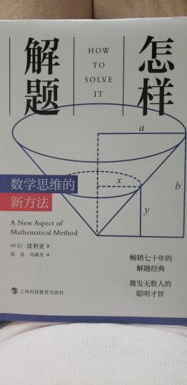 大开眼界·数字的秘密生活:最有趣的50个数学故事 晒单图