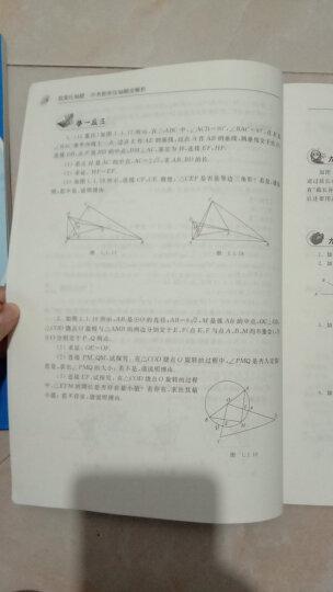 我爱压轴题 中考数学压轴题全解析 晒单图