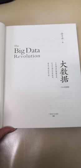 大数据(3.0升级版 精装) 晒单图