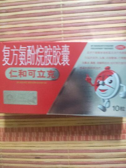 仁和可立克 复方氨酚烷胺胶囊 10粒/盒 成人感冒药 退烧药 用于缓解普通及流行性感冒 鼻塞咽痛 晒单图