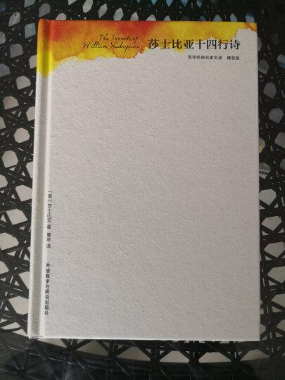 莎士比亚十四行诗(精装版 英汉对照 英诗经典名家名译) 晒单图